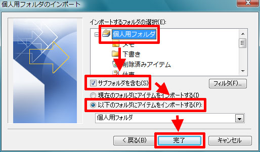 「個人用フォルダーのインポート」画面