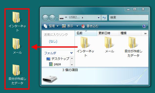 「デスクトップ」にドラッグ
