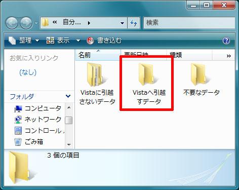 「Vistaへ引越すデータ」