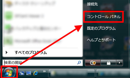 「スタート」→「コントロールパネル」