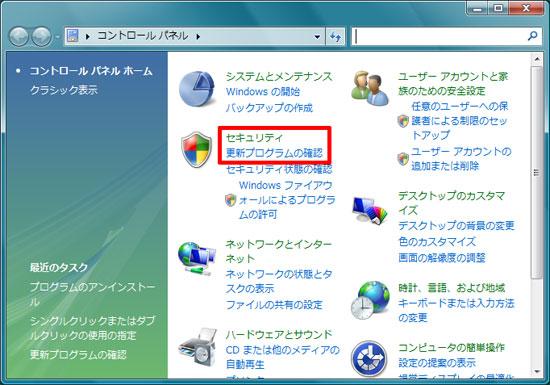 「コントロールパネル」画面で、「セキュリティ」の「更新プログラムの確認」
