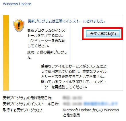 「Windows Update」画面で、「今すぐ再起動」