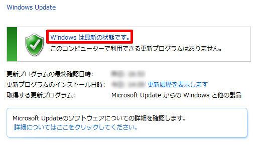 「Windowsは最新の状態です」