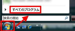 Windows転送ツールの起動