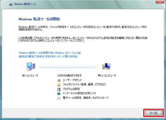 「Windows転送ーツールの開始」画面