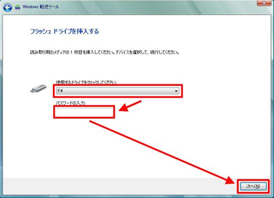 USBメモリ(フラッシュメモリ)