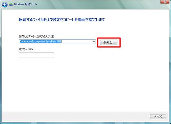 「転送するファイルおよび設定をコピーしたい場所を指定します」画面
