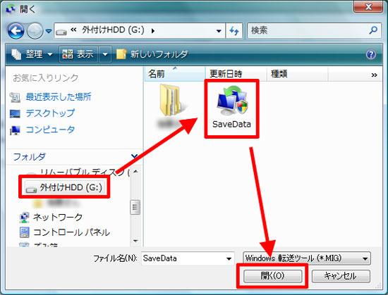 外付けハードディスク(ここでは外付けHDD)