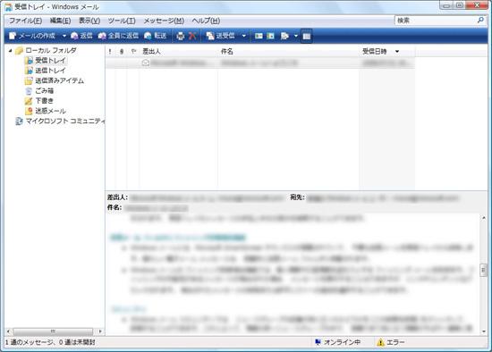 Windows メール(ウィンドウズ・メール)を起動する