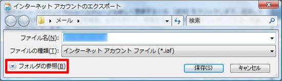 メールアカウントを保存する