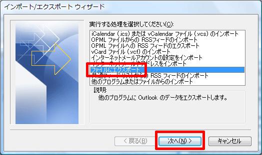 ファイルへエクスポート