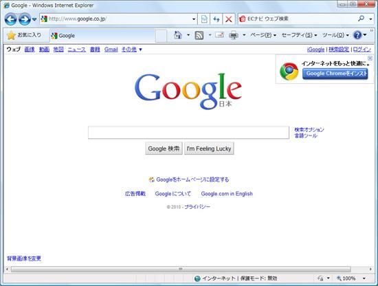 Internet Explorer 8(インターネット・エクスプローラー)を起動する