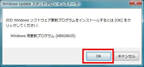 「Windows6.0-KB928635-x86.msu」を実行する