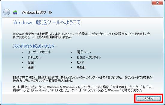 Windows転送ツールの開始