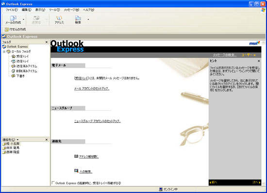 Outlook Express(アウトルック・エクスプレス)を起動する。