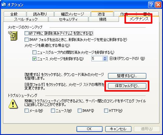 送受信したメールの保存フォルダを表示する。