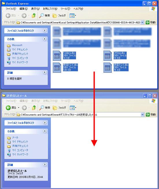 保存フォルダ内のデータをバックアップ用のフォルダにコピーする。