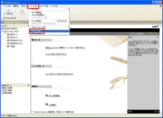 メールアカウント設定画面を開く