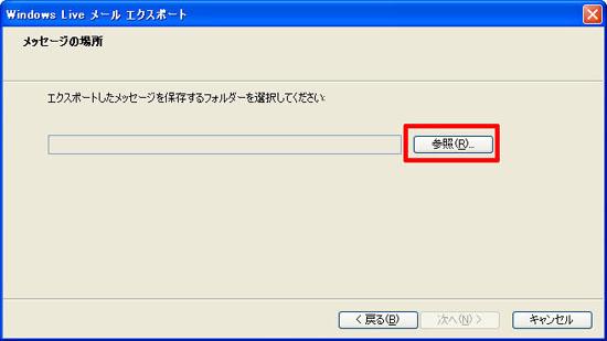 送受信したメールの保存場所を指定する