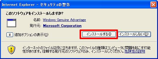 Windows Genuine Advantageをインストール