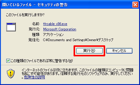 「tfrcable_x86.exe」を実行する