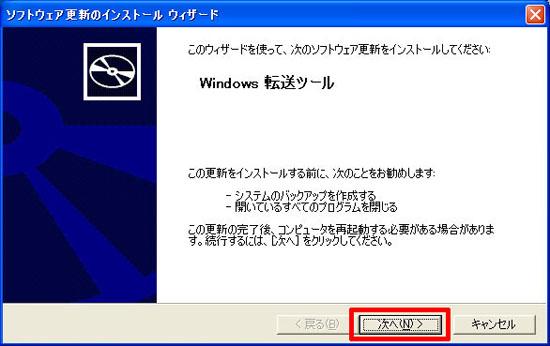 ソフトウェア更新のインストールウィザード 1