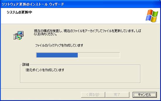ソフトウェア更新のインストールウィザード 2