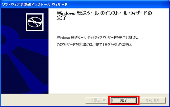 ソフトウェア更新のインストールウィザード 3