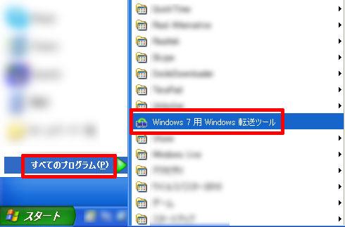 Windows転送ツールを起動する