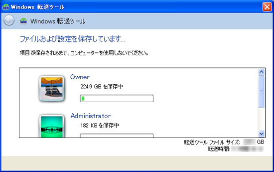 ファイルの保存の開始