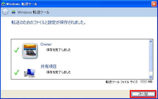 ファイル保存の完了