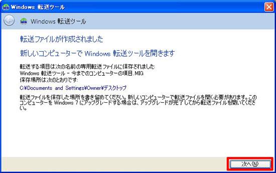 Windows転送ツールの完了