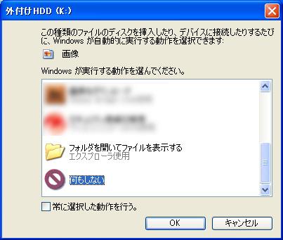 外付けハードディスク、USBメモリ(フラッシュメモリ)をパソコンに接続する
