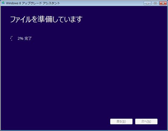 ファイルを準備しています(Windows 8)
