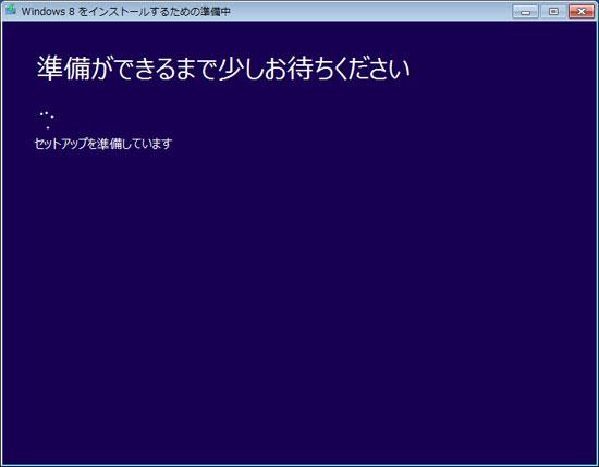 準備ができるまで少しお待ちください(Windows 8)