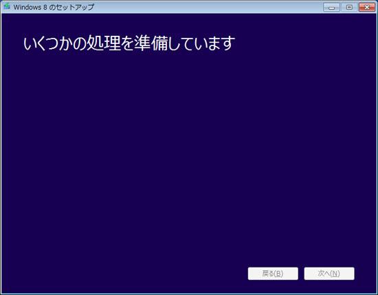 いくつかの処理を準備しています(Windows 8)