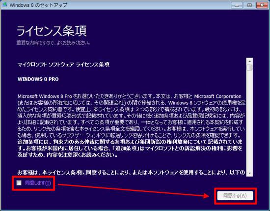 ライセンス条項(Windows 8)