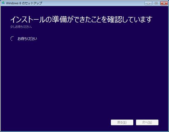 インストールの準備ができたことを確認しています(Windows 8)