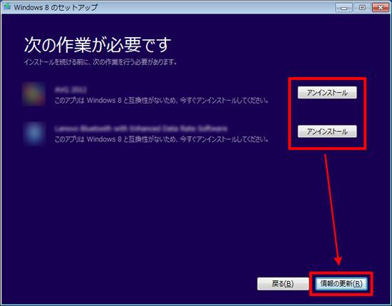 次の作業が必要です(Windows 8)