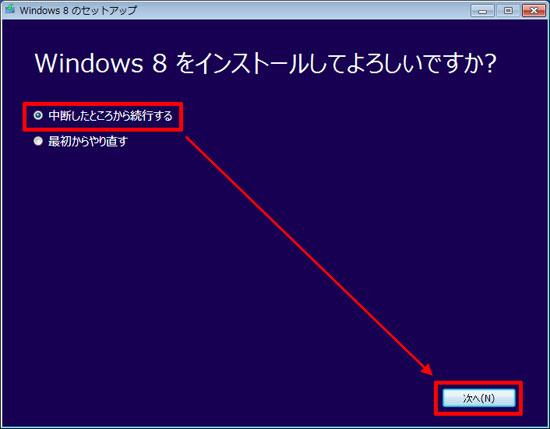 Windows 8 をインストールしてよろしいですか?(Windows 8)