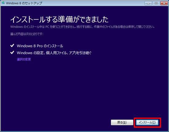 インストールする準備ができました(Windows 8)