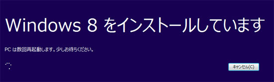 Windows 8 をインストールしています01(Windows 8)