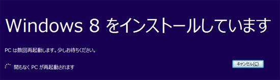 Windows 8 をインストールしています02(Windows 8)
