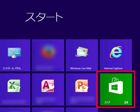 「ストア」を表示する(Windows 8.1)