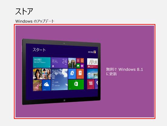 「無料で Windows 8.1に更新」を選択(Windows 8.1)