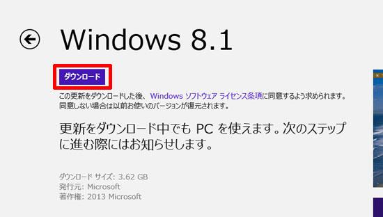 4.Windows 8.1のダウンロード(Windows 8.1)