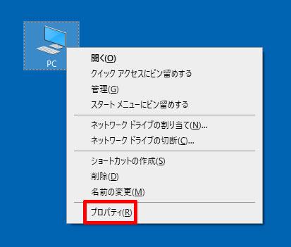 Windows 10のプロパティ