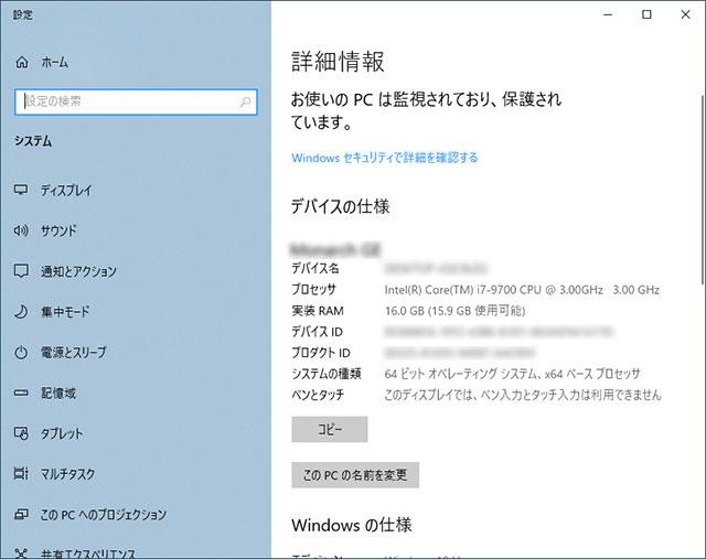 Windows 10の詳細情報