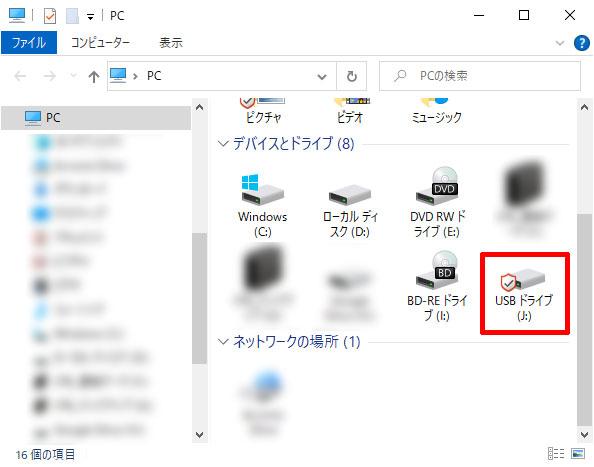 USBメモリをダブルクリックする