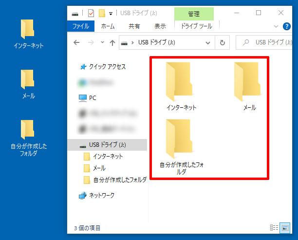 USBメモリにフォルダがコピーされる